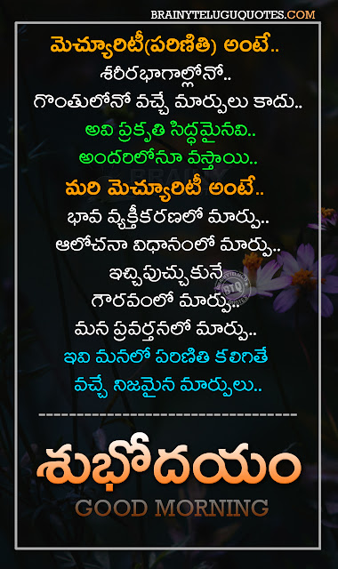 good morning messages in telugu, good morning best life changing words in telugu
