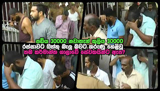 Salary 30000 -- lodging rent 30000 -- copper factory workers who supposed to have spied ... released on bail