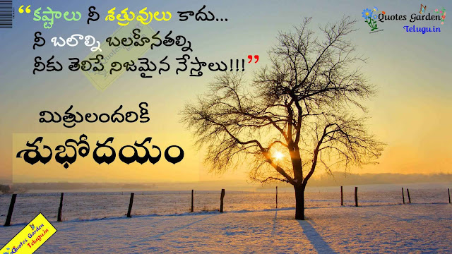 Best Good morning Greetings in telugu with quotes hd wallpapers 807
