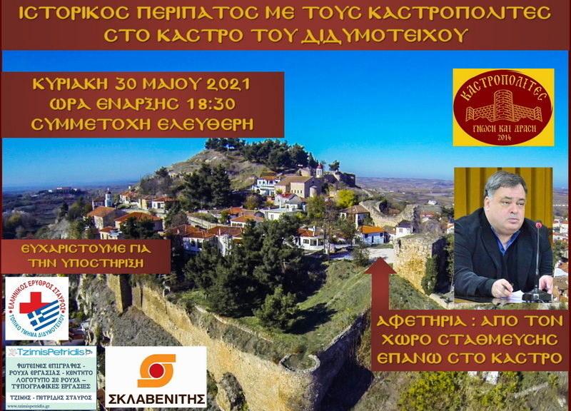 Ιστορικός περίπατος με τους Καστροπολίτες στο Κάστρο Διδυμοτείχου
