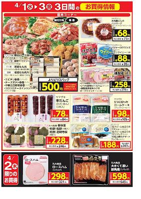 【PR】フードスクエア/越谷ツインシティ店のチラシ4/1(水)〜4/3(金) 3日間のお買得情報