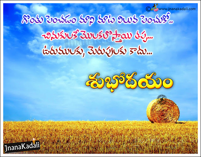 good morning sayings in Telugu, Telugu Subhodayam, inspirational Good morning Quotes in Telugu