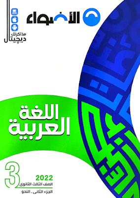 كتاب الاضواء فى اللغة العربية للصف الثالث الثانوى 2022 الجزء الثانى