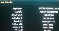 احدث سوفت وير ASTAR 9000 HD MAX