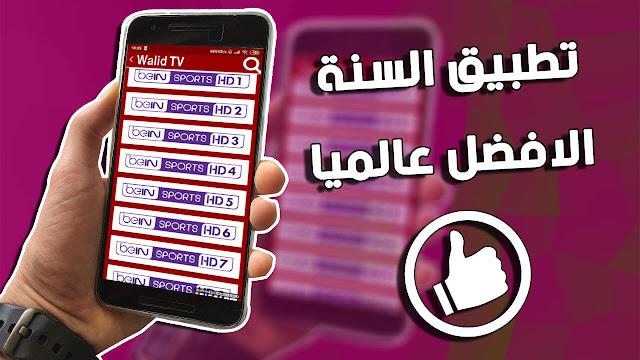 تحميل تطبيق Walid TV لمشاهدة كل قنوات العالم الرياضية المشفرة على أجهزة الاندرويد