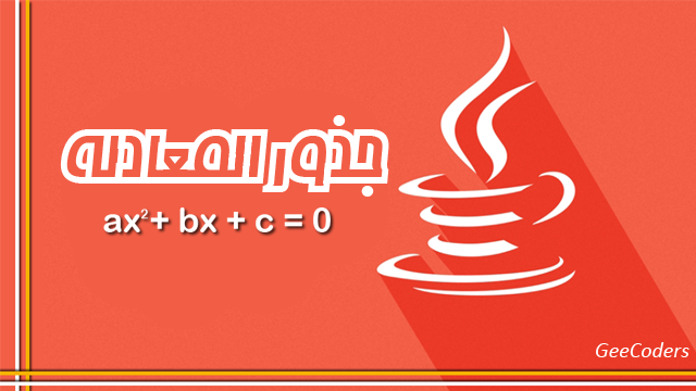 كود برنامج بلغة الجافا لحل المعادلة التربيعية