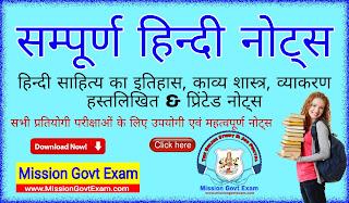 Hindi Handwritten Notes In PDF, Hindi Class Notes