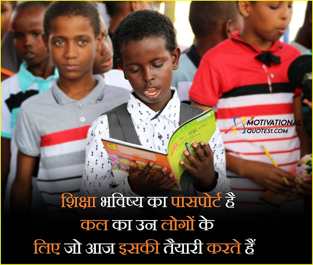 Study Quotes In Hindi,  study success quotes, give me some motivation to study, lost motivation to study,
