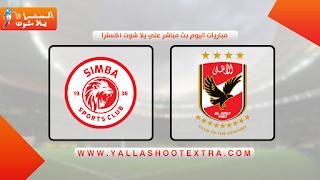 مشاهدة مباراة الاهلي ضد سيمبا 09-04-2021 في دوري أبطال أفريقيا