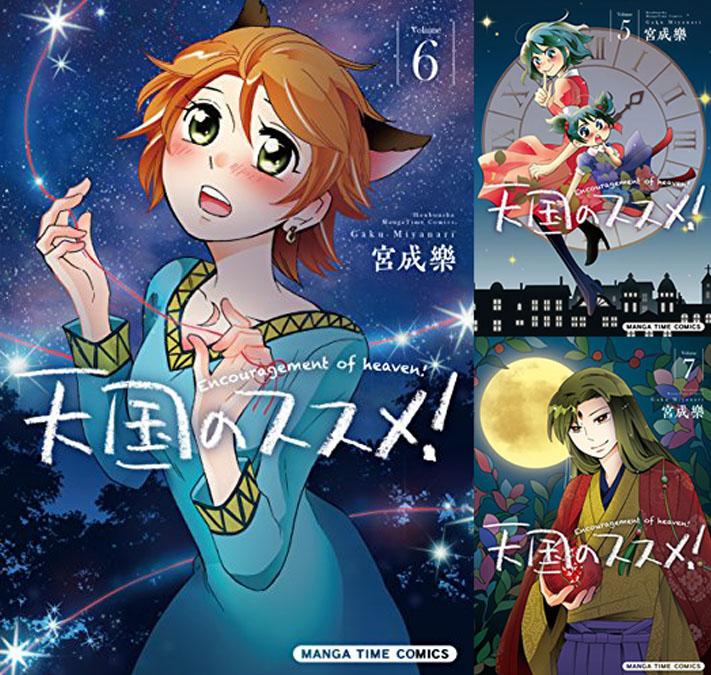 天国のススメ! (全10巻)(まんがタイムコミックス)