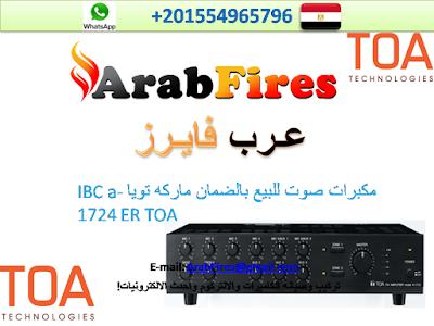 مكبرات صوت للبيع بالضمان ماركه تويا IBC a-1724 ER TOA