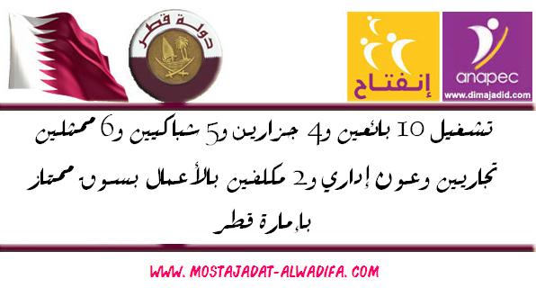 الأنابيك سكيلز تشغيل 10 بائعين و4 جزارين و5 شباكيين و6 ممثلين تجاريين وعون إداري و2 مكلفين بالأعمال بسوق ممتاز بإمارة قطر