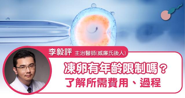 凍卵會有年齡限制嗎?一次了解凍卵費用、過程