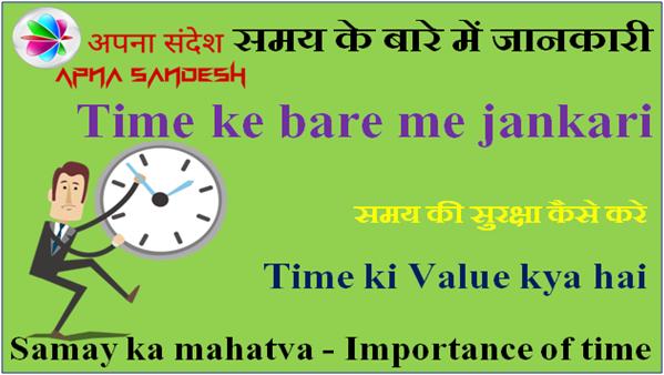 Time ke bare me jankari - Samay ka upyog. Time ki Value kya hai