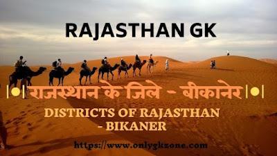 Districts-of-Rajasthan-Bikaner