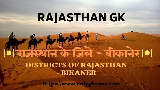 राजस्थान के जिले - बीकानेर |  Districts of Rajasthan - Bikaner