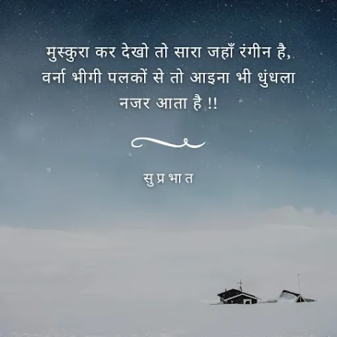 40 Good Morning Quotes In Hindi With Images
