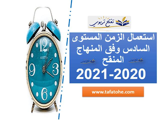 استعمال الزمن المستوى السادس وفق المنهاج المنقح 2020-2021