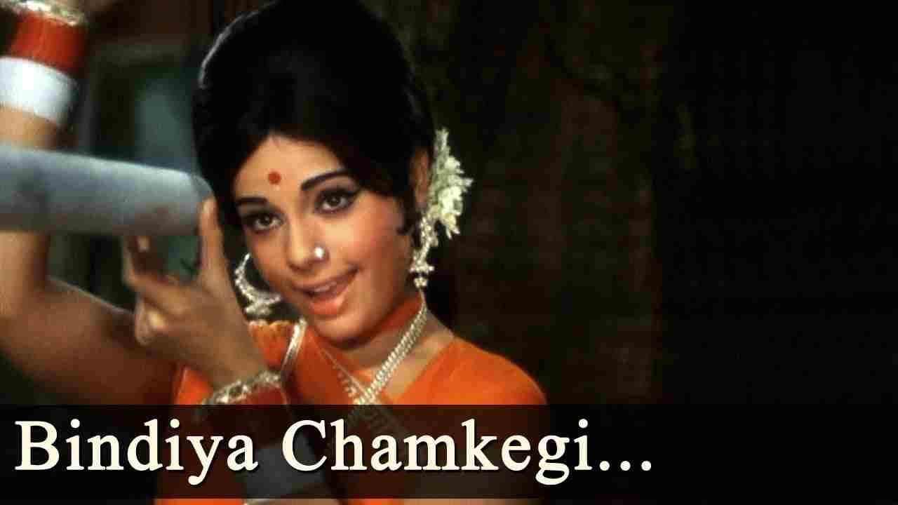 Bindiya chamkegi chudi khankegi lyrics Do raaste Lata Mangeshkar Old Hindi Bollywood Song