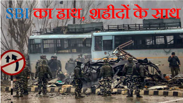 bi-pulwama-attack-sbi-says-it-will-waive-off-loans-taken-by-slain-crpf-personnel-defence-salary-pakage-pulwama-attack-sbi-waives-off-outstanding-loans-for-23-crpf-soldiers