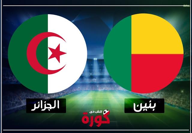 مشاهدة مباراة الجزائر وبنين بث مباشر 16-10-2018 تصفيات كأس الأمم الأفريقيا 2019