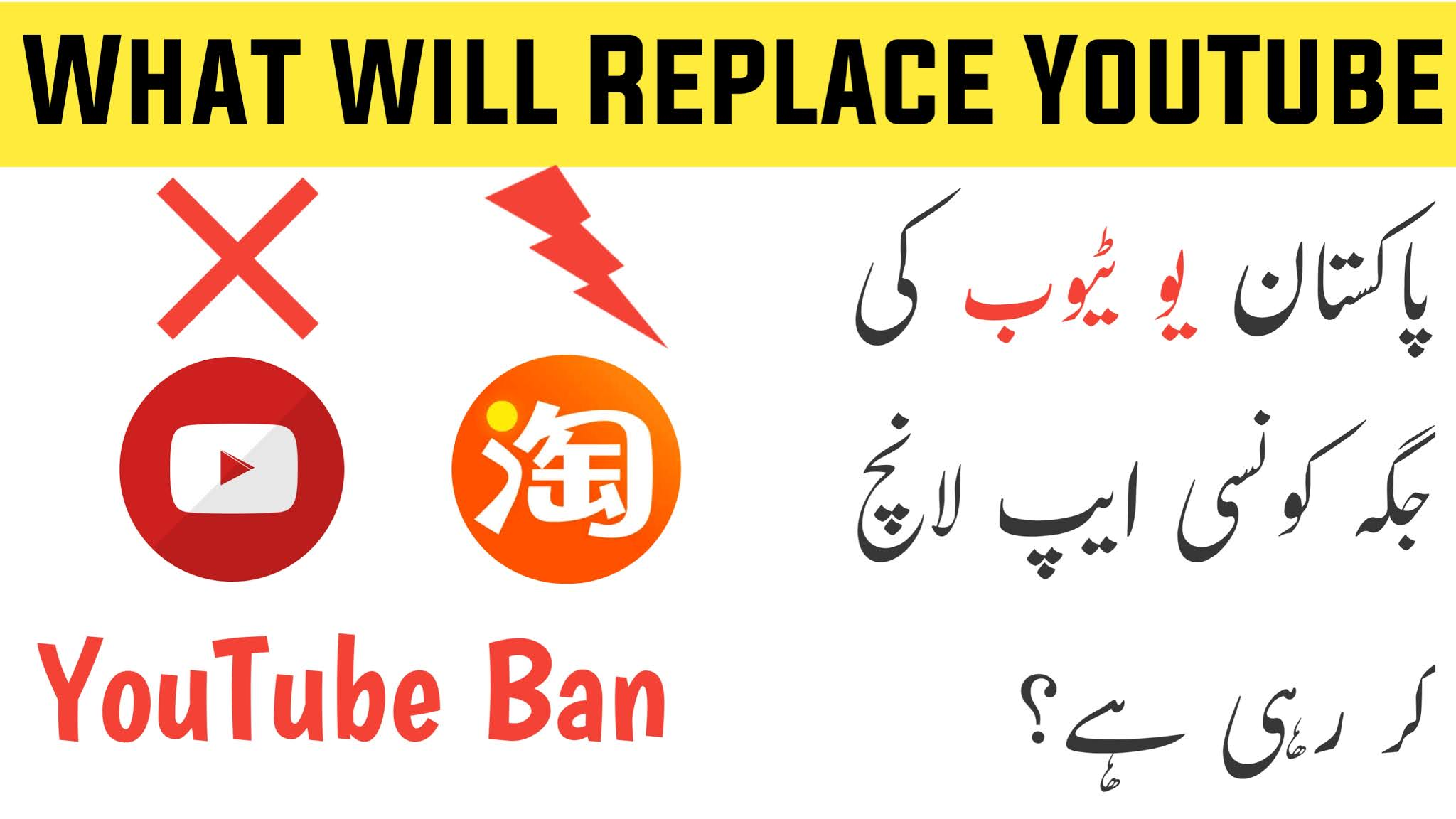 What will be instead of YouTube - Pakistan Banning The YouTube