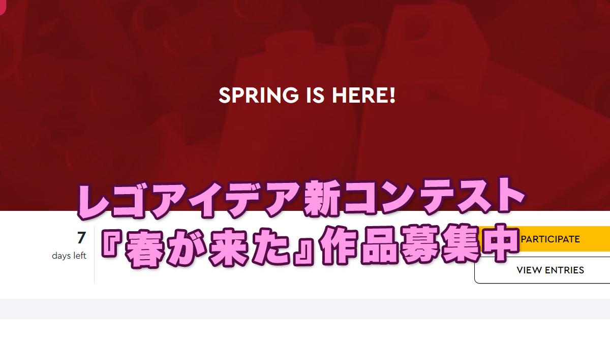 レゴアイデアで『春が来た』作品コンテスト開催(2021)