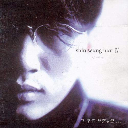 Shin Seung Hun – Vol.4 그후로 오랫동안