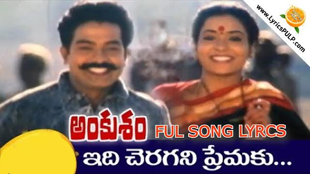 IDHI CHERAGANI PREMAKU LYRICS In Telugu & English - Ankusham Telugu Movie Song Lyrics