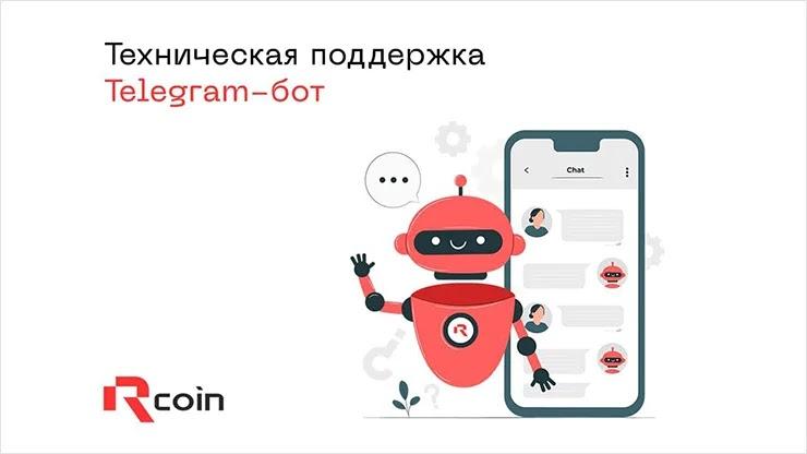 Обновление в Rcoin