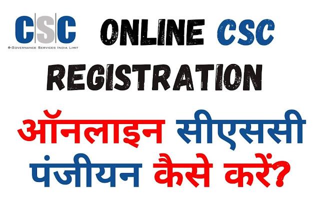 Online CSC Registration Process in Hindi, Online CSC Common Service Center ka Panjiyan Kaise Kare