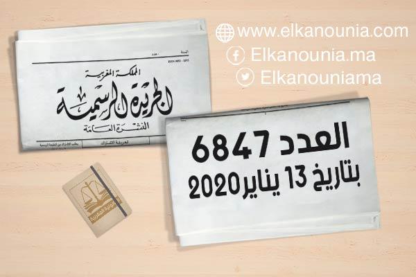 الجريدة الرسمية عدد 6847 الصادرة بتاريخ 17 جمادة الأولى 1441 (13 يناير 2020) PDF