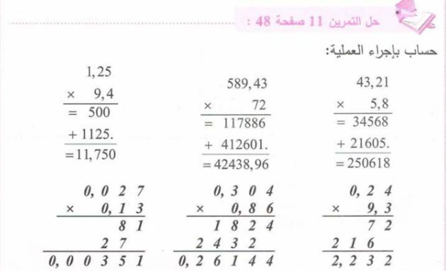 حل تمرين 11 صفحة 48 رياضيات للسنة الأولى متوسط الجيل الثاني