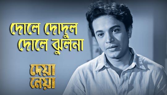 Dole Dodul Dole Jhulona Lyrics by Shyamal Mitra