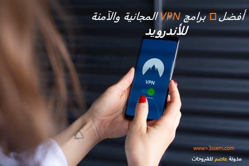أفضل 5 برامج VPN مجانية وآمنة للأندرويد