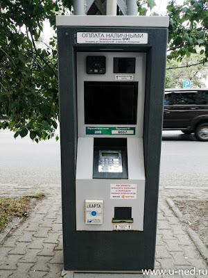 Неработающий паркомат в Екатеринбурге