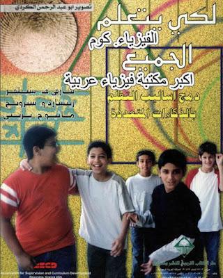 تحميل كتاب دمج اساليب التعليم بالذكاءات المتعددة pdf