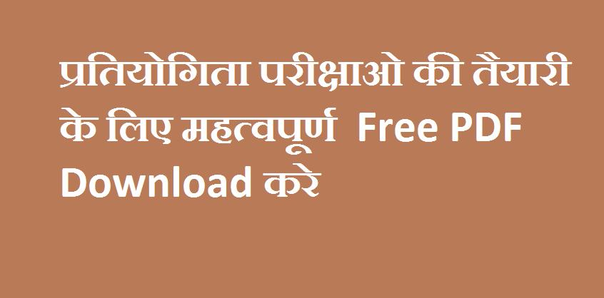 Speedy Current Affairs 2018 in Hindi