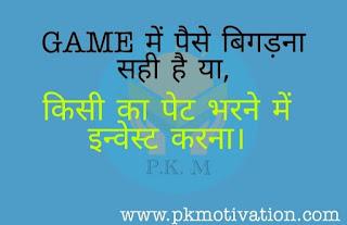 Motivational, hindi motivation, motivation quote.