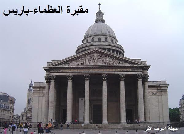 مقبرة العظماء - باريس