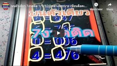 Thailand lottery tips VIP tips lucky number 01 September 2019