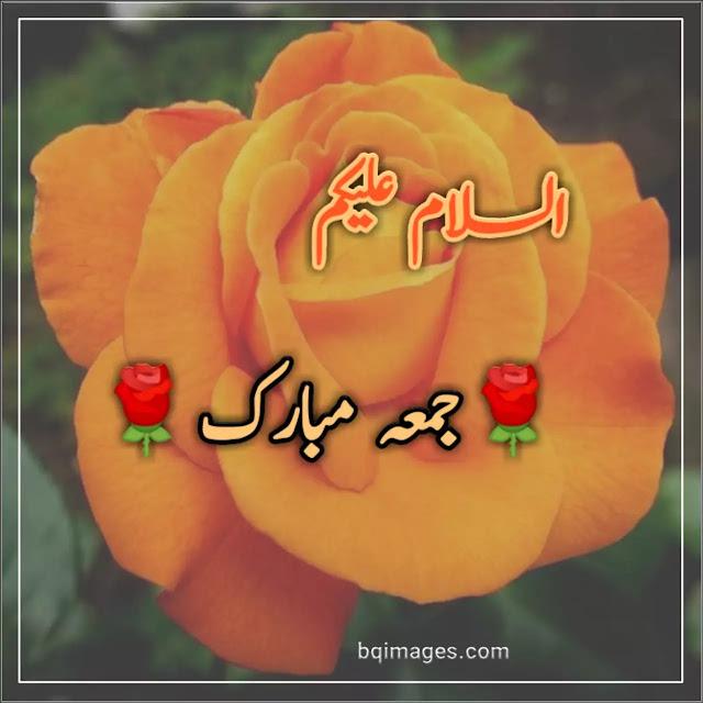 jumma mubarak pics in urdu