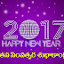 New year wallpapers 2017