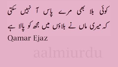urdu lyrics, best urdu shayari