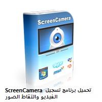 تنزيل برنامج سكرين كاميرا لالتقاط الصور وتسجيل الفيديو