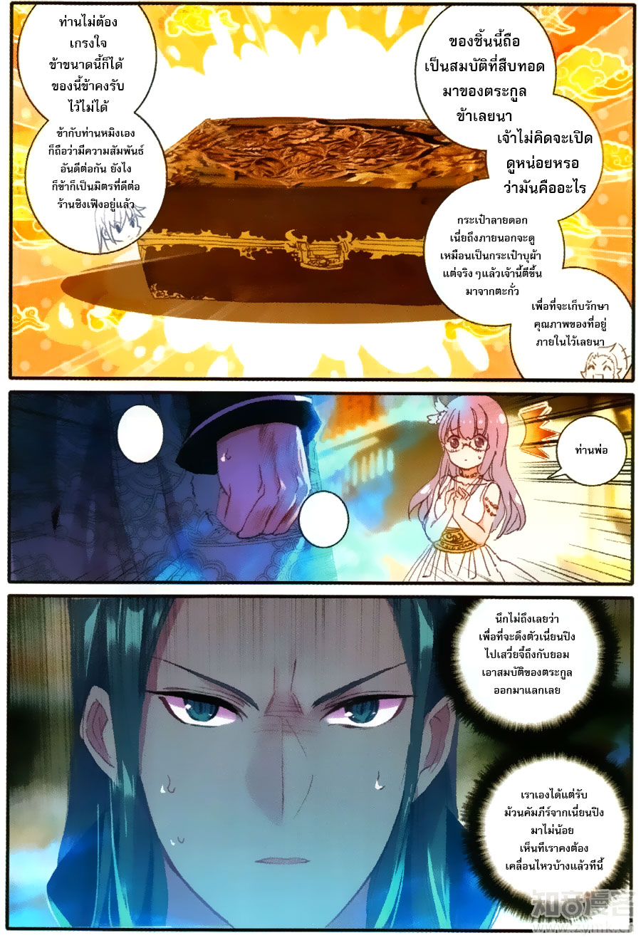 อ่านการ์ตูน The Magic Chef of Ice and Fire S2 7 ภาพที่ 4