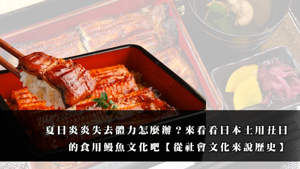 日本,江戶時代,鰻魚,鰻魚飯,土用丑,平賀源內,大野屋,蒲燒