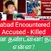 Flash News! Hyderabad Encountered -Women veterinary specialist Issue- All 4 Accused -Killed