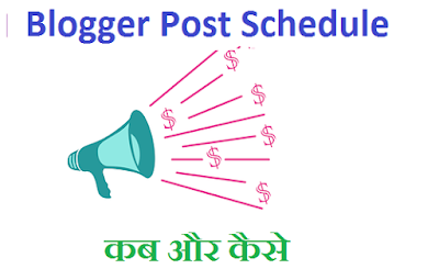 Blogger post schedule