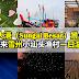 """大港(Sungai Besar)14个景点,雪州""""小汕头""""渔村!"""